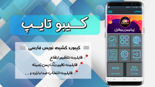 اسکرین شات برنامه کیبورد فارسی کشیده نویس - کیبو تایپ 1
