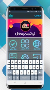 اسکرین شات برنامه کیبورد فارسی کشیده نویس - کیبو تایپ 2