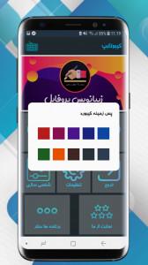 اسکرین شات برنامه کیبورد فارسی کشیده نویس - کیبو تایپ 3