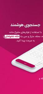 اسکرین شات برنامه کیلید - جستجوی هوشمند املاک 2