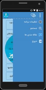 اسکرین شات برنامه لاغری در 10 روز(تضمینی) 2