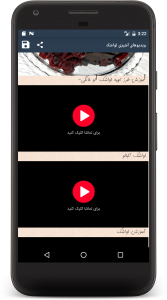 اسکرین شات برنامه تهیه انواع لواشک (با فیلم) 2