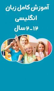اسکرین شات برنامه آموزش زبان به کودکان - 2 تا 12 سال 4