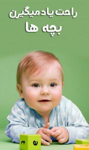 اسکرین شات برنامه آموزش زبان به کودکان - 2 تا 12 سال 3
