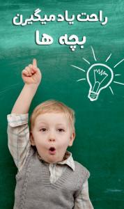 اسکرین شات برنامه آموزش زبان به کودکان - 2 تا 12 سال 2