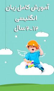 اسکرین شات برنامه آموزش زبان به کودکان - 2 تا 12 سال 5