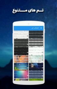 اسکرین شات برنامه کیبورد فارسی زیبا نویس 5