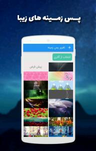 اسکرین شات برنامه کیبورد فارسی زیبا نویس 4