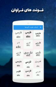اسکرین شات برنامه کیبورد فارسی زیبا نویس 2