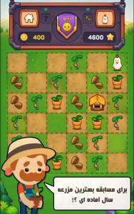 اسکرین شات بازی مزرعه پدری 1