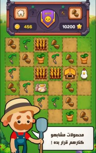 اسکرین شات بازی مزرعه پدری 4