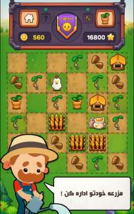 اسکرین شات بازی مزرعه پدری 3