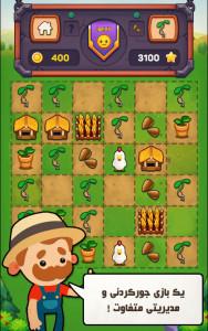 اسکرین شات بازی مزرعه پدری 2