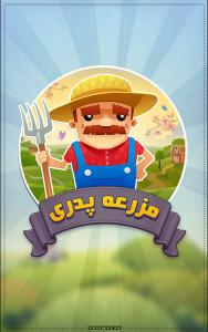 اسکرین شات بازی مزرعه پدری 7