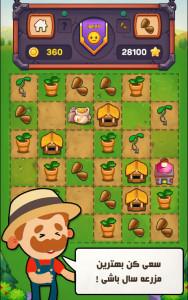 اسکرین شات بازی مزرعه پدری 6
