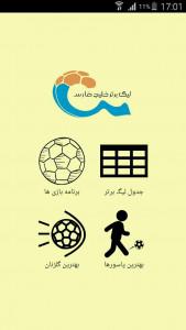 اسکرین شات برنامه لیگ برتر خلیج فارس 3