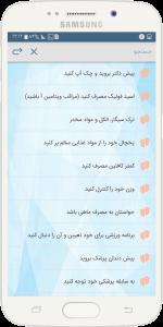 اسکرین شات برنامه مادرشوید: قبل، حین و بعد از بارداری 5