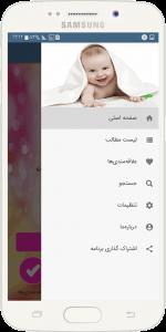 اسکرین شات برنامه مادرشوید: قبل، حین و بعد از بارداری 2