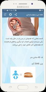 اسکرین شات برنامه مادرشوید: قبل، حین و بعد از بارداری 8