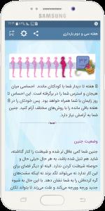 اسکرین شات برنامه مادرشوید: قبل، حین و بعد از بارداری 7
