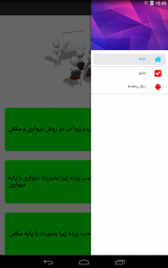 اسکرین شات برنامه آموزش دوخت انواع پرده 3