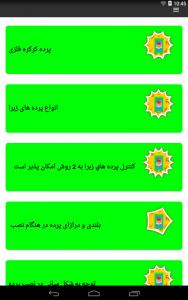 اسکرین شات برنامه آموزش دوخت انواع پرده 6