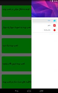 اسکرین شات برنامه آموزش دوخت انواع پرده 7
