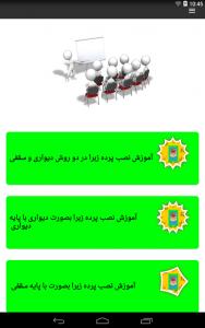 اسکرین شات برنامه آموزش دوخت انواع پرده 2