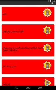 اسکرین شات برنامه آموزش لوله کشی گاز خانگی 6