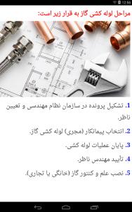 اسکرین شات برنامه آموزش لوله کشی گاز خانگی 2