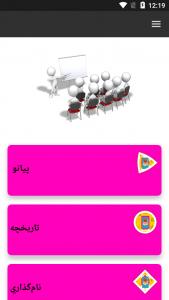 اسکرین شات بازی آموزش جامع پیانو 2