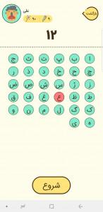 اسکرین شات بازی چلبرگ (اسم فامیل) 3