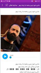 اسکرین شات برنامه گلچین نوحه عبدالرضا هلالی / مداحی کامل 5