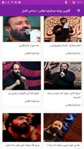 اسکرین شات برنامه گلچین نوحه عبدالرضا هلالی / مداحی کامل 4