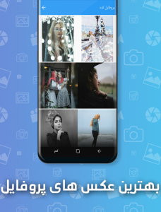 اسکرین شات برنامه پروفایل کده (عکس پروفایل خاص) 4