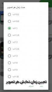 اسکرین شات برنامه کلیپ ساز آسان 6