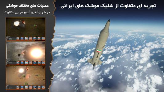 اسکرین شات بازی دفاع موشکی 1