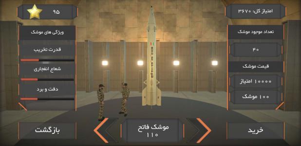 اسکرین شات بازی دفاع موشکی 5