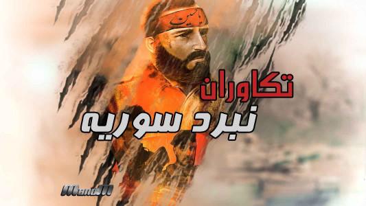 اسکرین شات بازی تکاوران:نبرد سوریه (نسخه سبک) 1
