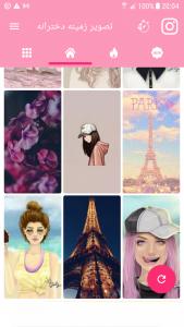 اسکرین شات برنامه تصویر زمینه دخترانه 1