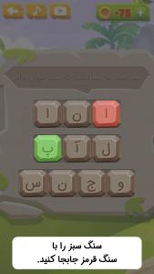 اسکرین شات بازی مَثَل در حَجَر 8