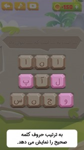 اسکرین شات بازی مَثَل در حَجَر 7