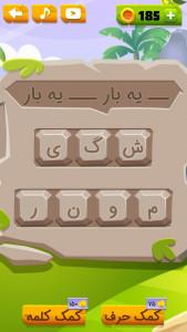 اسکرین شات بازی مَثَل در حَجَر 2