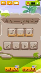 اسکرین شات بازی مَثَل در حَجَر 3