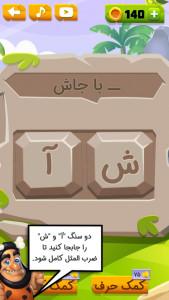 اسکرین شات بازی مَثَل در حَجَر 1