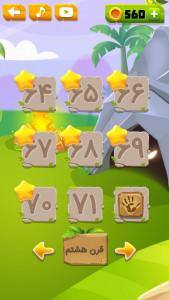 اسکرین شات بازی مَثَل در حَجَر 4