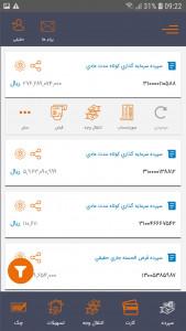 اسکرین شات برنامه همراه بانک مسکن 2