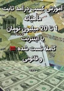 اسکرین شات برنامه درآمد 10 میلیون در ماه | تضمینی 1