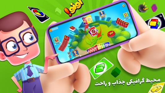 اسکرین شات بازی اونو! کارت بازی آنلاین با دوستان 2