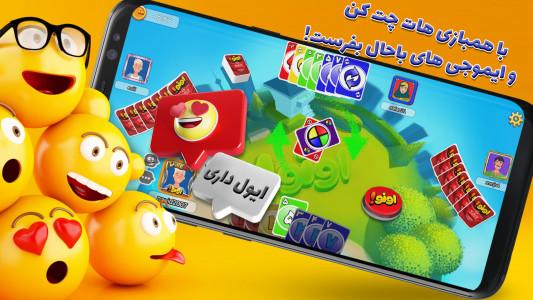 اسکرین شات بازی اونو! کارت بازی آنلاین با دوستان 4
